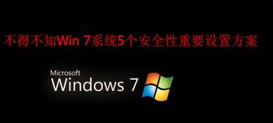 Win7的5个安全性重要设置方案