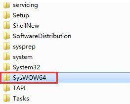 Win7系统Syswow64文件夹是什么及能否删除的