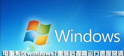 电脑系统windows7重装后提高运行速度的清