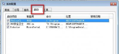 windows7旗舰版系统宽带连接找不到netcfg.