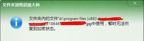 Windows7系统给文件添加everyone权限的方法