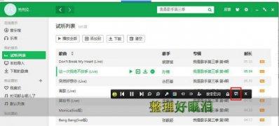 Windows7纯净版系统QQ音乐歌词置顶的设置方