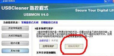 Windows10系统取消u盘写保护的方法