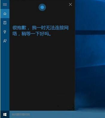 Windows10系统小娜无法连接网络的解决方法