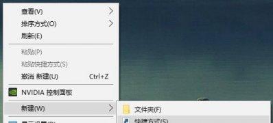 Windows10系统一键秒关所有程序的两种方法