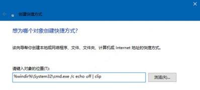 Windows10系统清除剪切板内容的方法