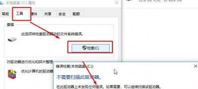 Windows10系统qqlive.exe损坏文件的修复方法
