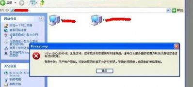 Windows7旗舰版系统无法访问工作组