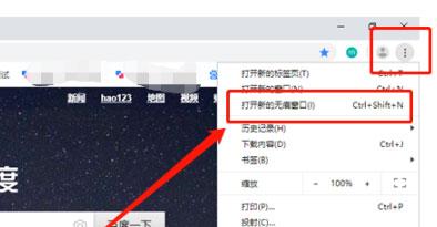 Win7旗舰版系统谷歌浏览器开启无痕模式的方法