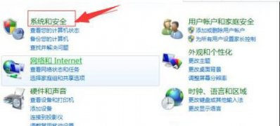 win7纯净版系统查看系统日志文件