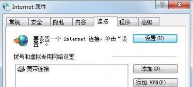 Windows7系统设置代理服务器的方法