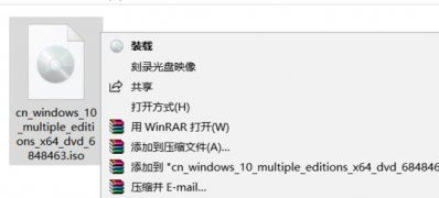 Windows10系统用iso安装系统的图文教程