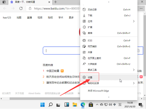 win11默认浏览器怎么设置的详细教程