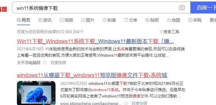 微软win11下载方法图文演示