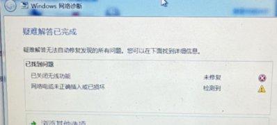 笔记本Windows7系统已关闭无线功能的解决