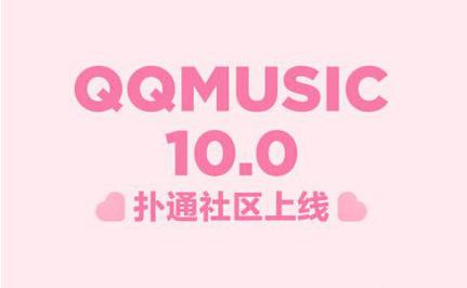 QQ音乐扑通房间怎么进入?扑通房间进入方