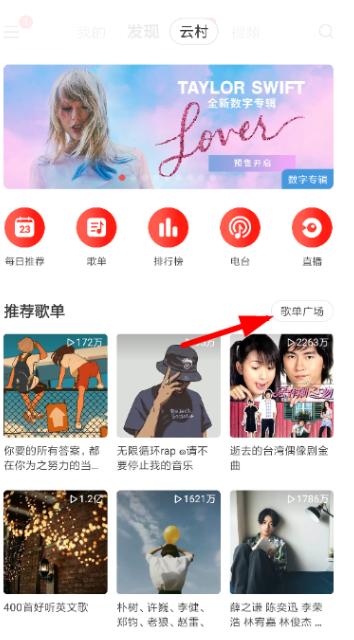 网易云音乐官方歌单查看教程