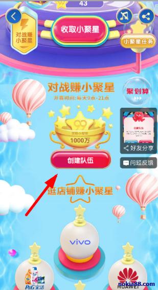 2019淘宝淘宝章鱼大作战活动攻略